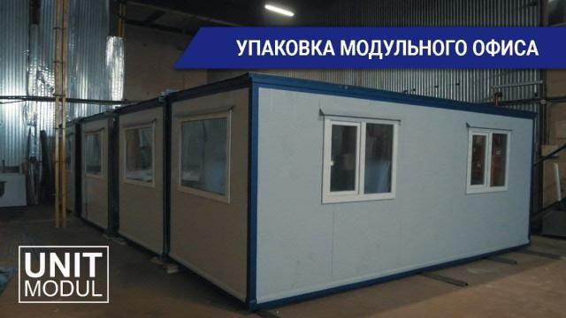Модульное офисное здание из 4 блок-контейнеров