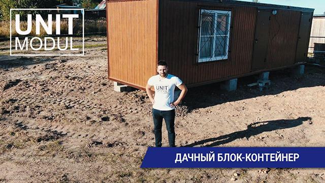 Дачный дом из контейнера 9 метров