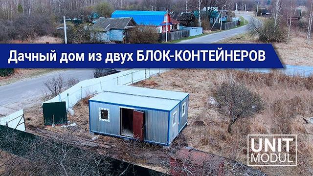 Модульный дачный дом из двух блок-контейнеров